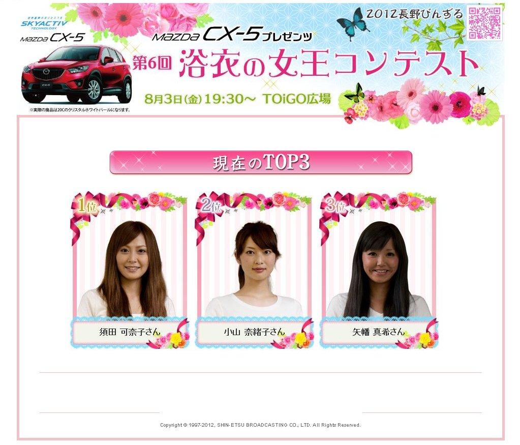 浴衣女王 2012年 TOP3