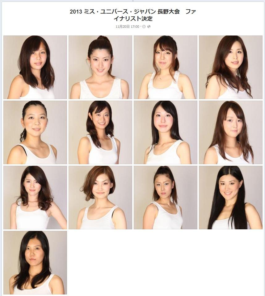 2013 ミス・ユニバース・ジャパン 長野