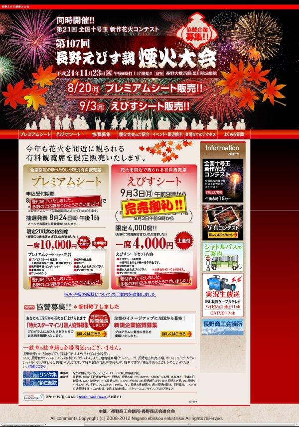 長野えびす講煙火大会2012